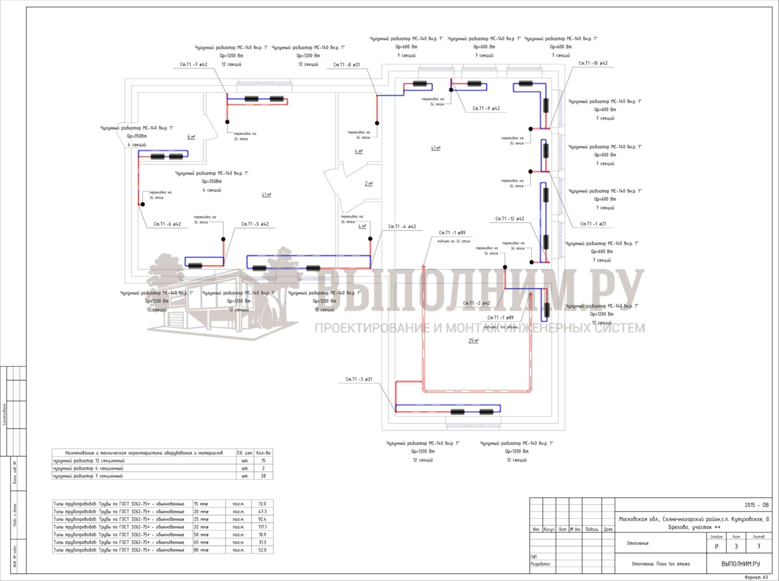 Проект открытой системы отопления. План 1-го этажа.