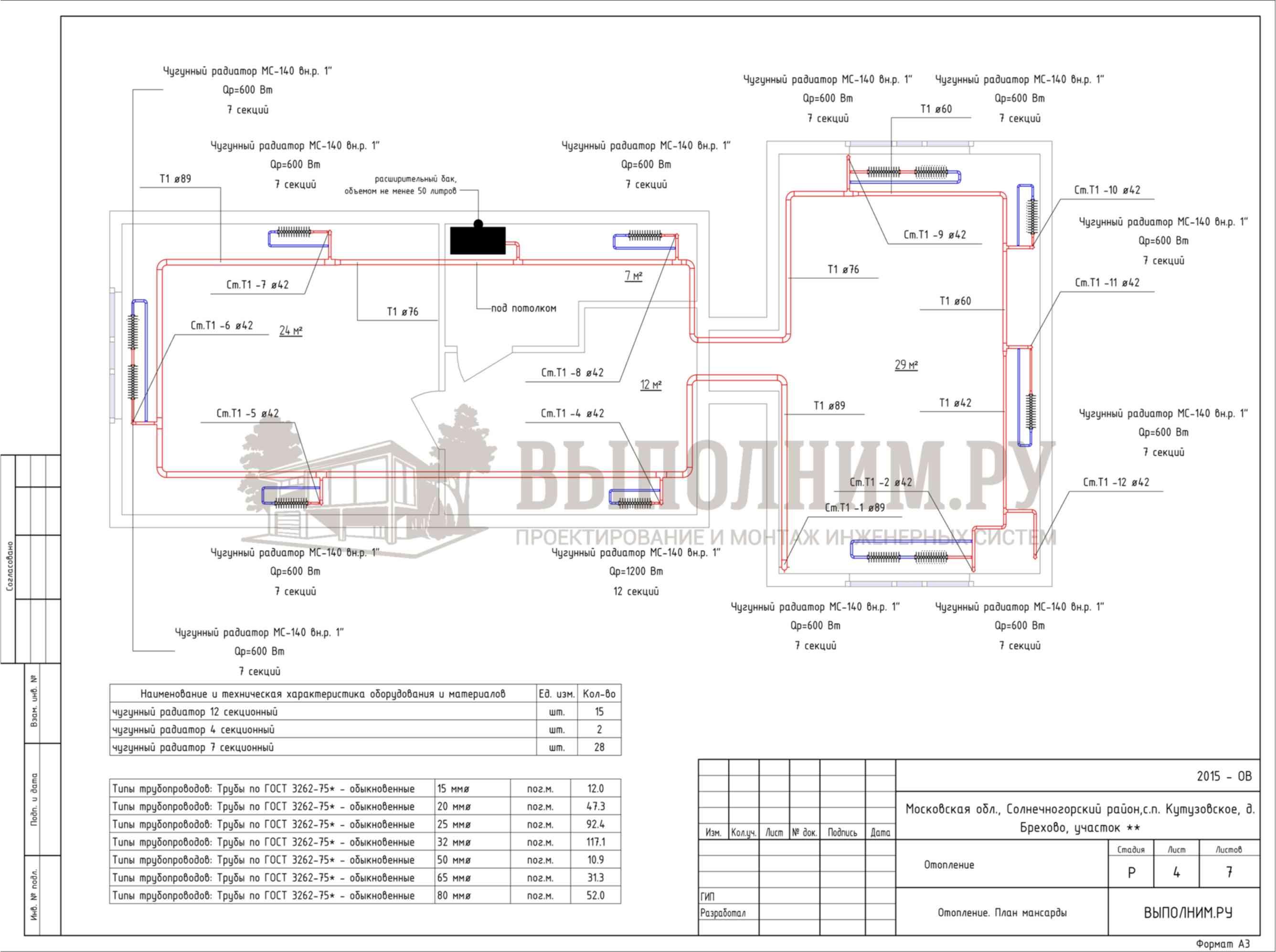 Проект открытой системы отопления. План 2-го этажа.