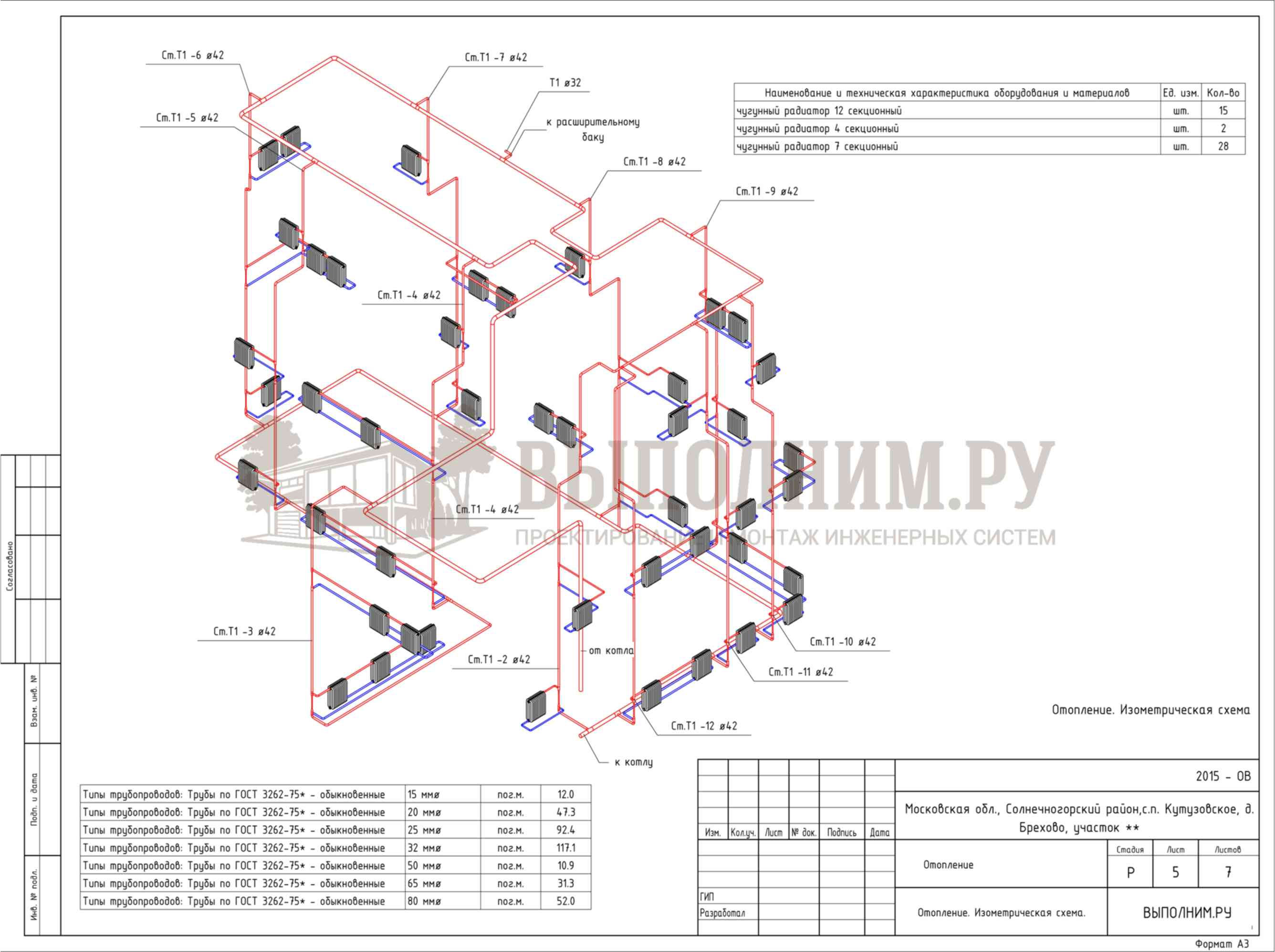 Проект открытой системы отопления. Изометрическая схема.